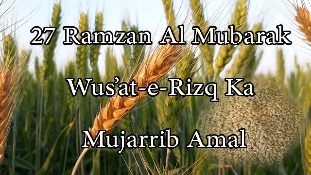 27-ramzan-al-mubarak