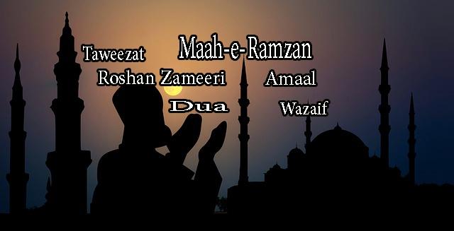 ramzan-ki-dua-amaal-wazifa