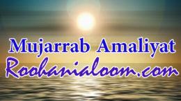 mujarab-amliyat-wazaif