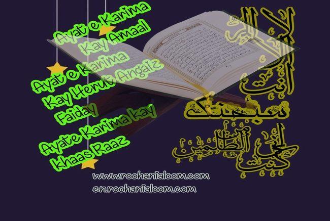 benefits-of-ayat-e-karima